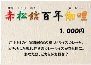 赤松館百年伽哩.jpg