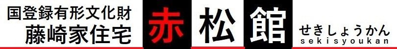 赤松館公式サイト